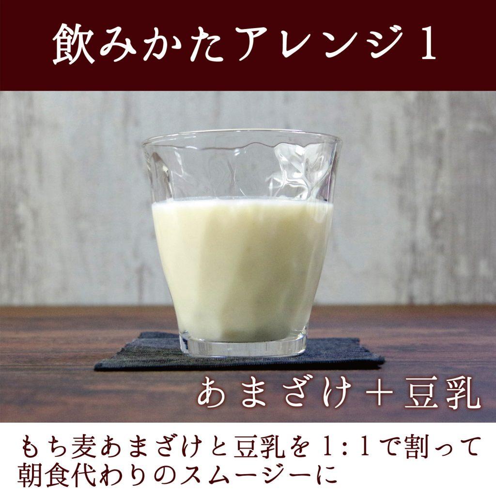 飲みかたアレンジ1 あまざけ+豆乳