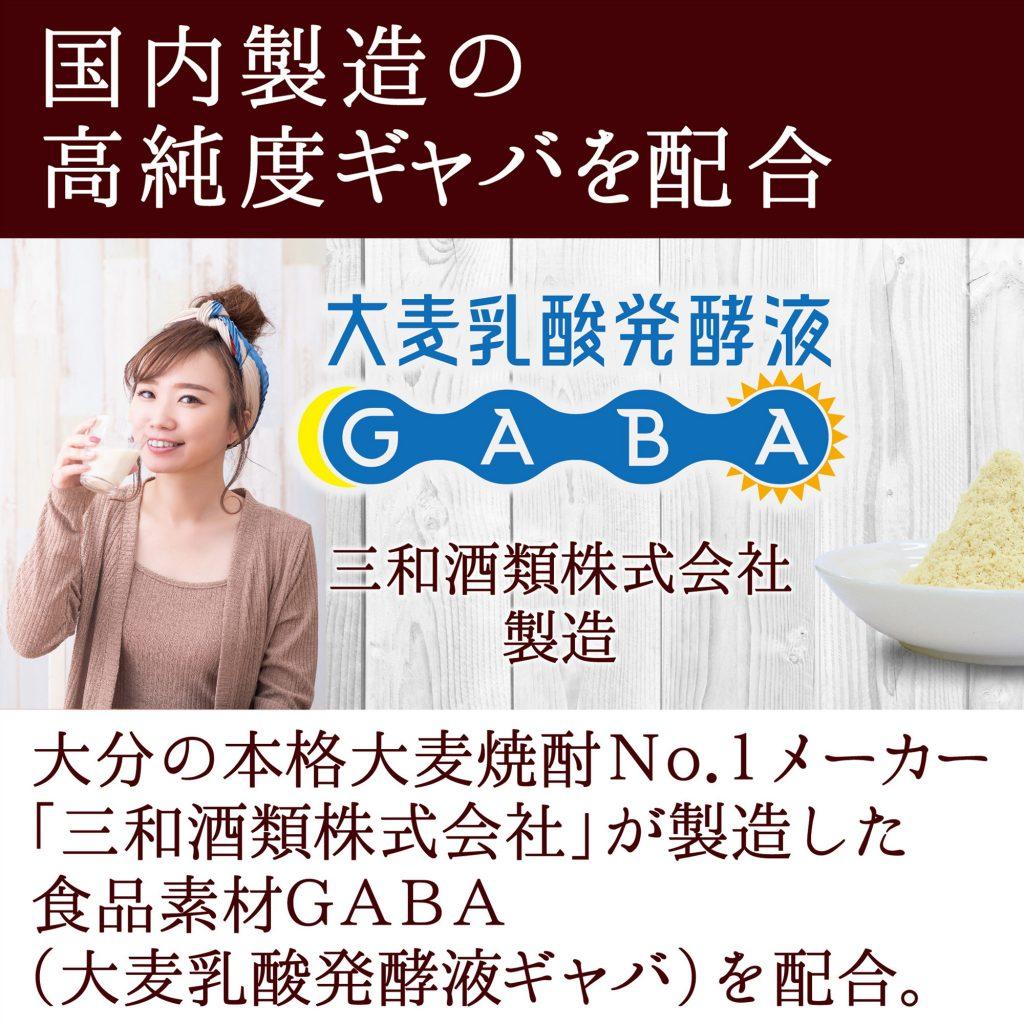 大分の本格大麦焼酎Nо.1メーカー 「三和酒類株式会社」が製造した 食品素材GABA(大麦乳酸発酵液ギャバ)を配合。