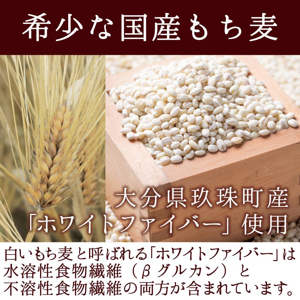 希少な国産もち麦 大分県玖珠町産「ホワイトファイバー」使用 水溶性食物繊維(βグルカン)と 不溶性食物繊維の両方が含まれています。